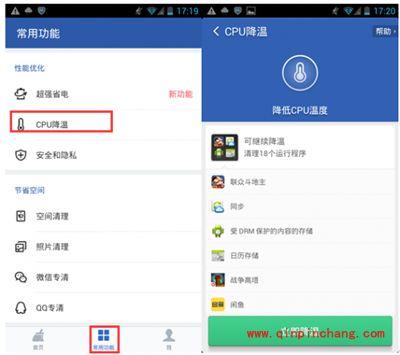 手机发热怎么办?猎豹清理大师来帮你! www.shanyuwang.com