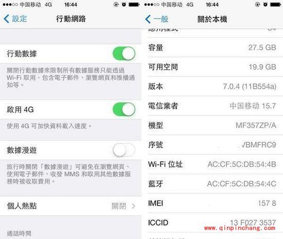 iphone5s升级4G网路有妙招