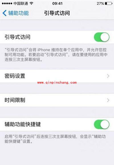 iphone引导式访问设置教程