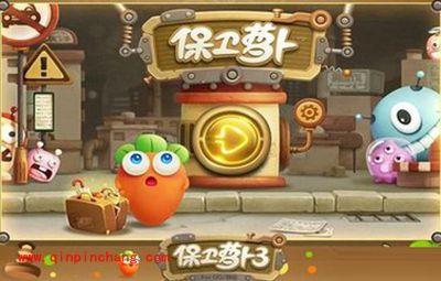 保卫萝卜3礼包兑换系统解读 礼包CDK玩法分享