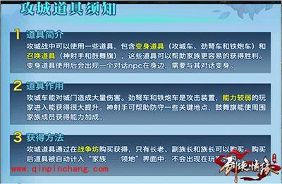剑侠情缘手游攻城战怎么玩?攻城战玩法解析 www.shanyuwang.com