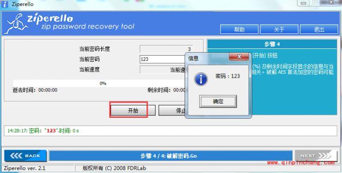 winrar压缩zip文件密码忘记了如何破解图片