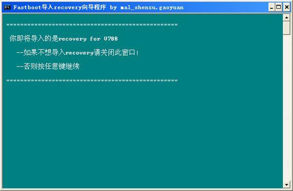 中兴V788D一键ROOT工具 免费版 www.qinpinchang.com