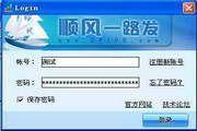 顺风网络营销e管家 免费版 1.3