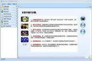 网络营销软件通科商务营销通(专业版) 3.1