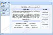 网络营销软件-宏宇网络营销通(国际版) 2.99
