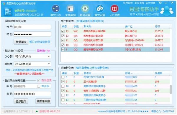 易盟微信QQ淘客助手 1.0.17.0411 www.qinpinchang.com