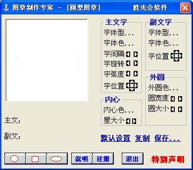 图章制作专家 7.9 www.qinpinchang.com