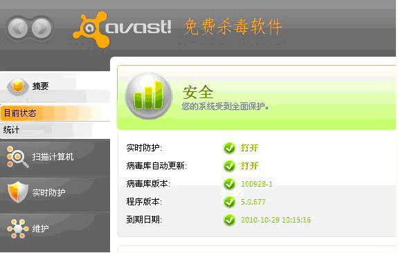 avast 9.0.2005 RC3 免费安装版 www.qinpinchang.com