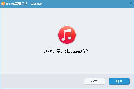 iTunes卸载工具 3.1.8 www.qinpinchang.com