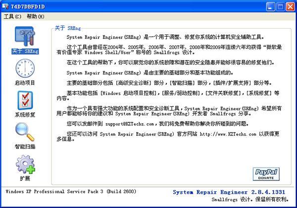 Sreng系统维护辅助软件 2.8 官方版 www.qinpinchang.com