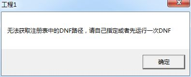 DNF登陆界面补丁 绿色版 www.qinpinchang.com