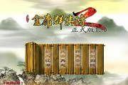 金庸群侠传2 正式版