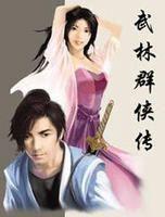 武林群侠传中文版 完美所有游戏属性内存修改器简繁体通用版 2.0A