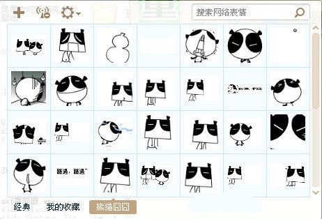 熊猫囧囧表情包 免费版 www.qinpinchang.com