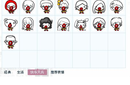 快乐天兵表情包 免费版 www.qinpinchang.com