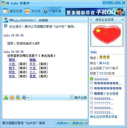 企业QQ办公版 2.20 官方版 www.qinpinchang.com