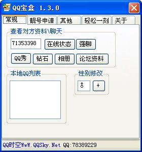 QQ宝盒 1.3.0 免费版 www.qinpinchang.com