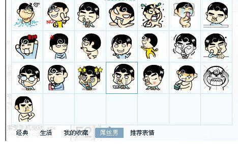 屌丝男表情包 免费版 www.qinpinchang.com